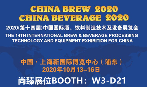 Shangzhen is going to CBB2020 Exhibition