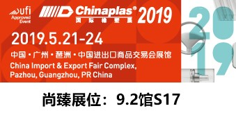 Participation in the 2019 CHINAPLAS International Rubber and Plastic Exhibition